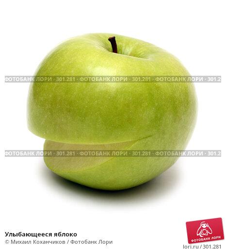 Купить «Улыбающееся яблоко», фото № 301281, снято 25 мая 2008 г. (c) Михаил Коханчиков / Фотобанк Лори
