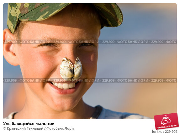 Улыбающийся мальчик, фото № 229909, снято 11 августа 2005 г. (c) Кравецкий Геннадий / Фотобанк Лори