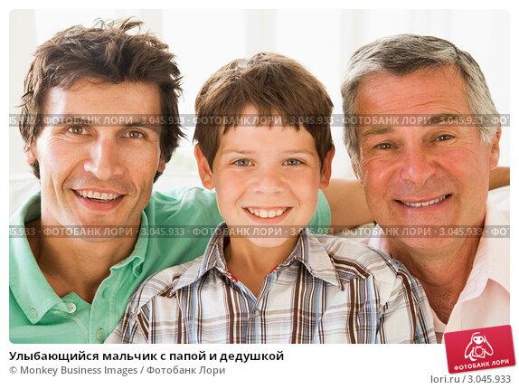 папочка с дедушкой гей
