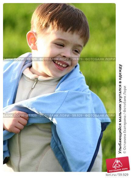 Улыбающийся мальчик укутался в одежду, фото № 59929, снято 15 мая 2007 г. (c) Останина Екатерина / Фотобанк Лори