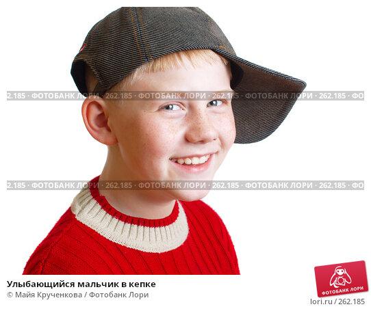 Улыбающийся мальчик в кепке, фото № 262185, снято 23 апреля 2008 г. (c) Майя Крученкова / Фотобанк Лори