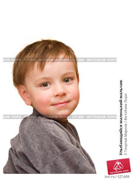 Улыбающийся маленький мальчик, фото № 127609, снято 8 мая 2006 г. (c) Георгий Марков / Фотобанк Лори