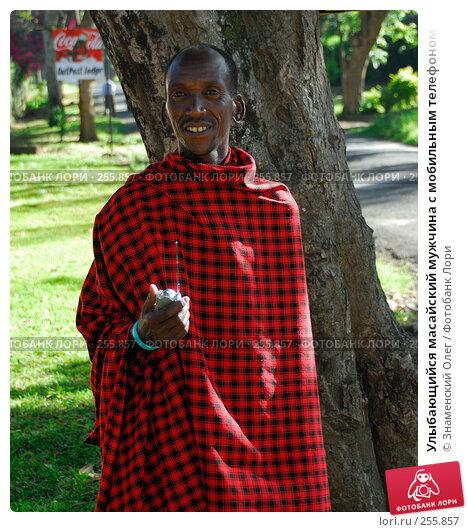 Улыбающийся масайский мужчина с мобильным телефоном, эксклюзивное фото № 255857, снято 21 января 2008 г. (c) Знаменский Олег / Фотобанк Лори