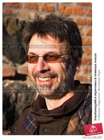 Улыбающийся мужчина в темных очках, фото № 225297, снято 16 февраля 2008 г. (c) Михаил Лавренов / Фотобанк Лори