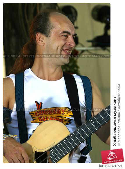 Купить «Улыбающийся музыкант», фото № 321721, снято 10 сентября 2005 г. (c) Морозова Татьяна / Фотобанк Лори