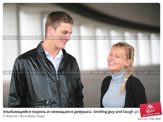 Улыбающийся парень и смеющаяся девушка. Smiling guy and laugh girl, фото № 336969, снято 9 июня 2008 г. (c) Astroid / Фотобанк Лори