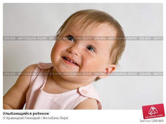 Улыбающийся ребенок, фото № 259893, снято 31 июля 2006 г. (c) Кравецкий Геннадий / Фотобанк Лори