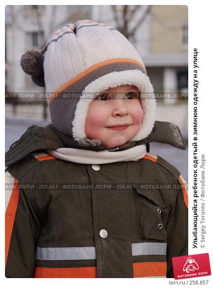 Улыбающийся ребенок одетый в зимнюю одежду на улице, фото № 258857, снято 2 марта 2008 г. (c) Sergey Toronto / Фотобанк Лори