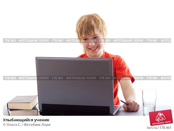 Купить «Улыбающийся ученик», фото № 178961, снято 5 мая 2007 г. (c) Ольга С. / Фотобанк Лори