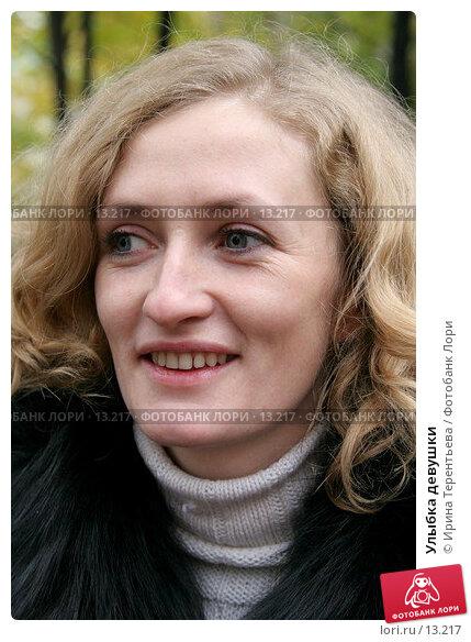 Улыбка девушки, эксклюзивное фото № 13217, снято 22 октября 2006 г. (c) Ирина Терентьева / Фотобанк Лори