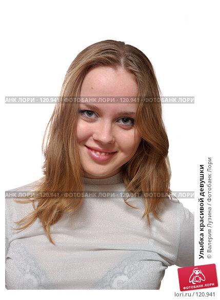 Улыбка красивой девушки, фото № 120941, снято 20 ноября 2007 г. (c) Валерия Потапова / Фотобанк Лори