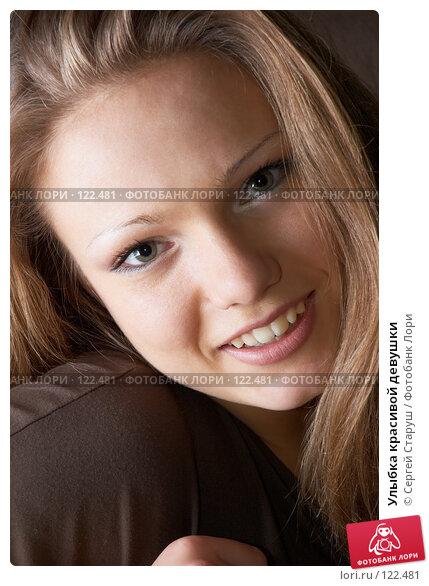 Улыбка красивой девушки, фото № 122481, снято 29 октября 2006 г. (c) Сергей Старуш / Фотобанк Лори