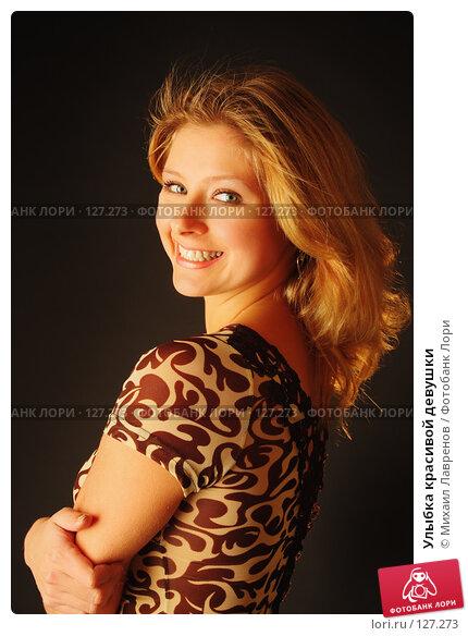 Улыбка красивой девушки, фото № 127273, снято 28 октября 2007 г. (c) Михаил Лавренов / Фотобанк Лори