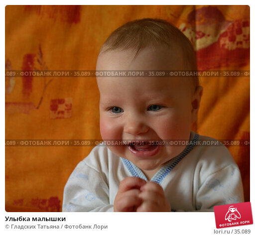 Улыбка малышки, фото № 35089, снято 24 апреля 2007 г. (c) Гладских Татьяна / Фотобанк Лори