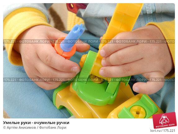 Купить «Умелые руки - очумелые ручки», фото № 175221, снято 12 января 2008 г. (c) Артём Анисимов / Фотобанк Лори