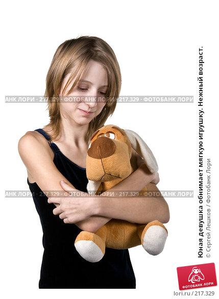 Юная девушка обнимает мягкую игрушку. Нежный возраст., фото № 217329, снято 25 ноября 2007 г. (c) Сергей Лешков / Фотобанк Лори