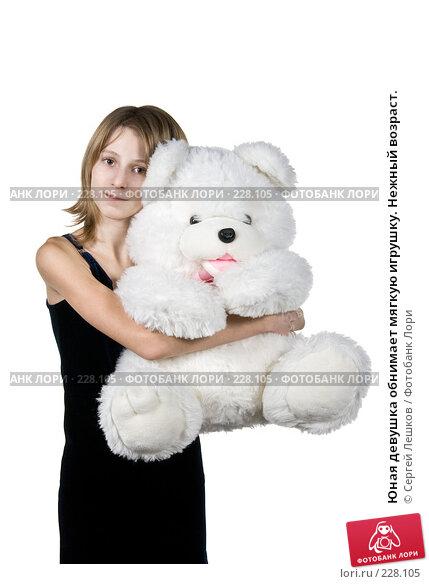 Юная девушка обнимает мягкую игрушку. Нежный возраст., фото № 228105, снято 25 ноября 2007 г. (c) Сергей Лешков / Фотобанк Лори