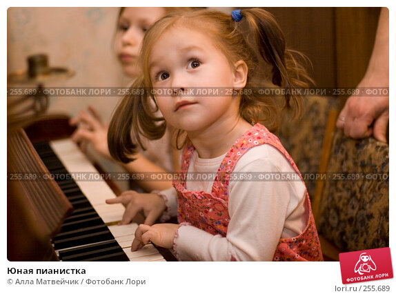 Юная пианистка, фото № 255689, снято 23 февраля 2008 г. (c) Алла Матвейчик / Фотобанк Лори
