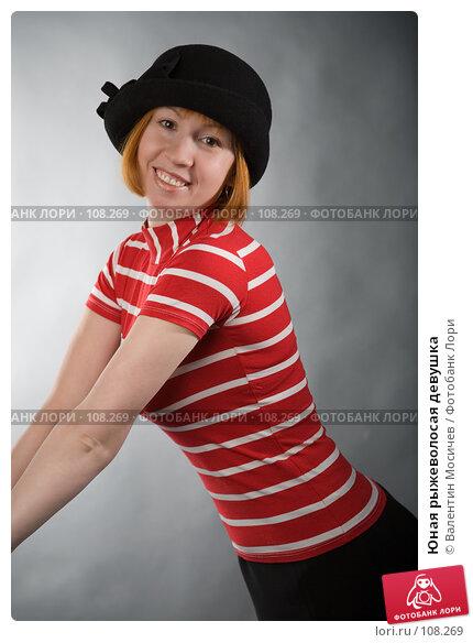 Юная рыжеволосая девушка, фото № 108269, снято 1 апреля 2007 г. (c) Валентин Мосичев / Фотобанк Лори
