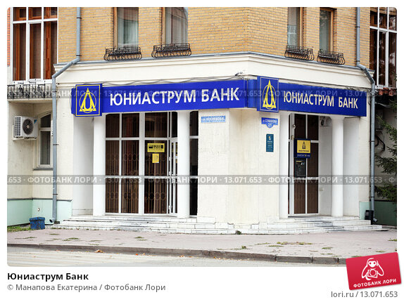 Отделение юниаструм банка в москве
