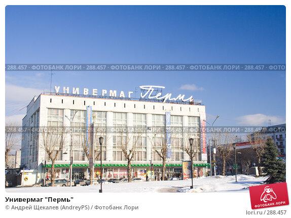 """Универмаг """"Пермь"""", фото № 288457, снято 21 марта 2008 г. (c) Андрей Щекалев (AndreyPS) / Фотобанк Лори"""