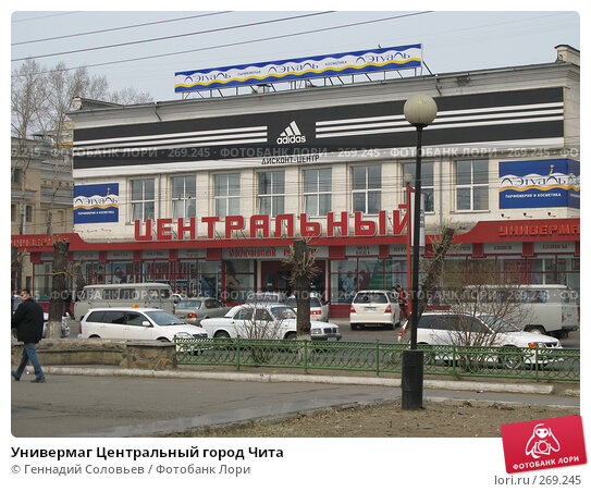 Универмаг Центральный город Чита, фото № 269245, снято 19 апреля 2008 г. (c) Геннадий Соловьев / Фотобанк Лори