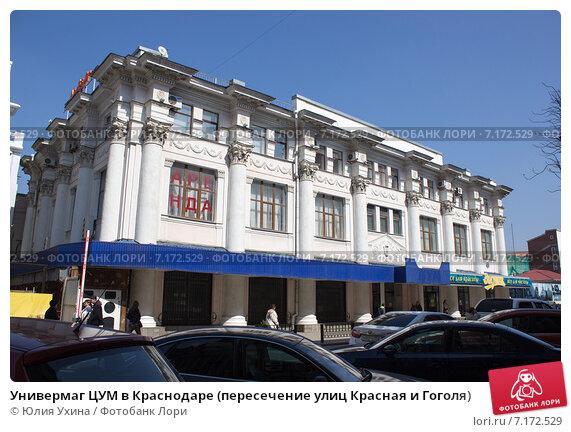 Купить «Универмаг ЦУМ в Краснодаре (пересечение улиц Красная и Гоголя)»,  фото fed931f2d05