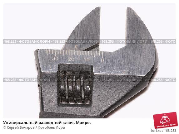 Универсальный разводной ключ. Макро., фото № 168253, снято 6 января 2008 г. (c) Сергей Бочаров / Фотобанк Лори