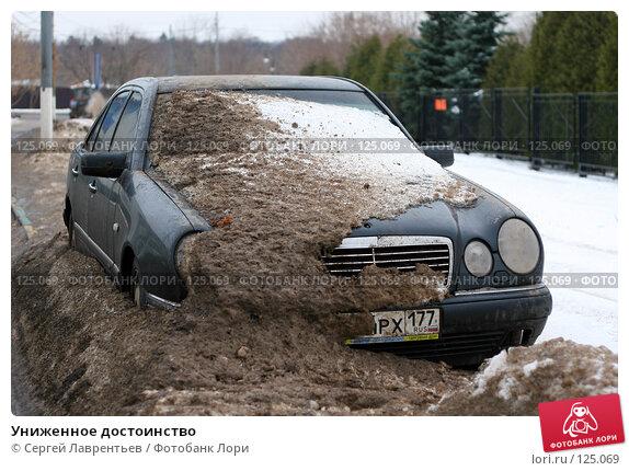 Униженное достоинство, фото № 125069, снято 24 ноября 2007 г. (c) Сергей Лаврентьев / Фотобанк Лори