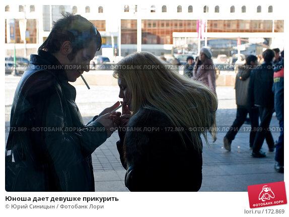 Юноша дает девушке прикурить, фото № 172869, снято 23 декабря 2007 г. (c) Юрий Синицын / Фотобанк Лори