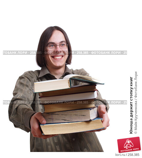 Купить «Юноша держит стопку книг», фото № 258385, снято 20 апреля 2008 г. (c) Майя Крученкова / Фотобанк Лори
