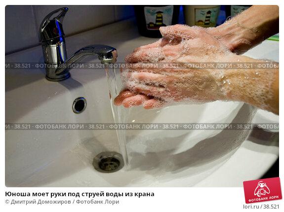 Юноша моет руки под струей воды из крана, фото № 38521, снято 26 ноября 2006 г. (c) Дмитрий Доможиров / Фотобанк Лори