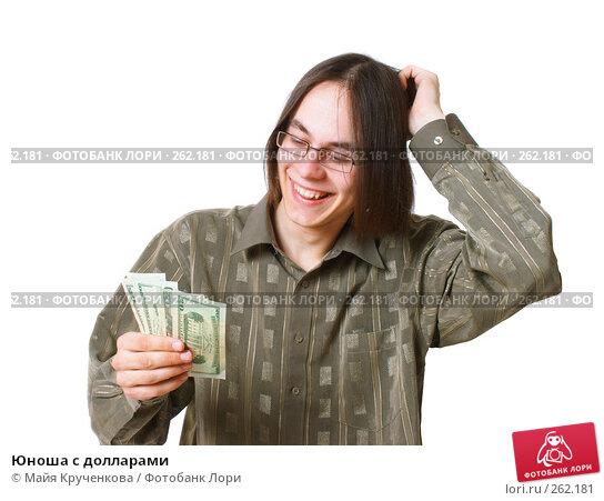 Юноша с долларами, фото № 262181, снято 20 апреля 2008 г. (c) Майя Крученкова / Фотобанк Лори