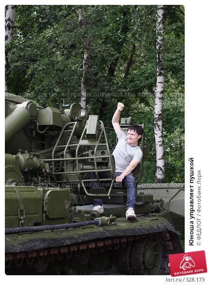 Юноша управляет пушкой, фото № 328173, снято 15 июня 2008 г. (c) ФЕДЛОГ.РФ / Фотобанк Лори