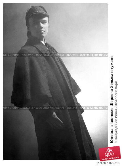 Купить «Юноша в костюме Шерлока Холмса в тумане», фото № 165213, снято 12 января 2005 г. (c) Хайрятдинов Ринат / Фотобанк Лори