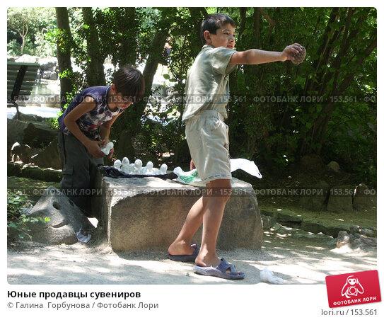 Юные продавцы сувениров, фото № 153561, снято 20 июня 2005 г. (c) Галина  Горбунова / Фотобанк Лори