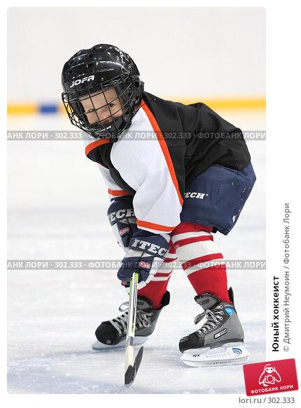 Юный хоккеист, эксклюзивное фото № 302333, снято 10 мая 2008 г. (c) Дмитрий Неумоин / Фотобанк Лори
