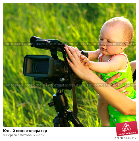 Юный видео-оператор, фото № 336117, снято 21 июня 2008 г. (c) Серёга / Фотобанк Лори