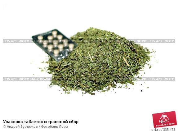 Упаковка таблеток и травяной сбор, фото № 335473, снято 12 мая 2008 г. (c) Андрей Бурдюков / Фотобанк Лори