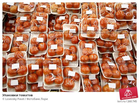 Упаковки томатов, фото № 260745, снято 22 сентября 2017 г. (c) Losevsky Pavel / Фотобанк Лори