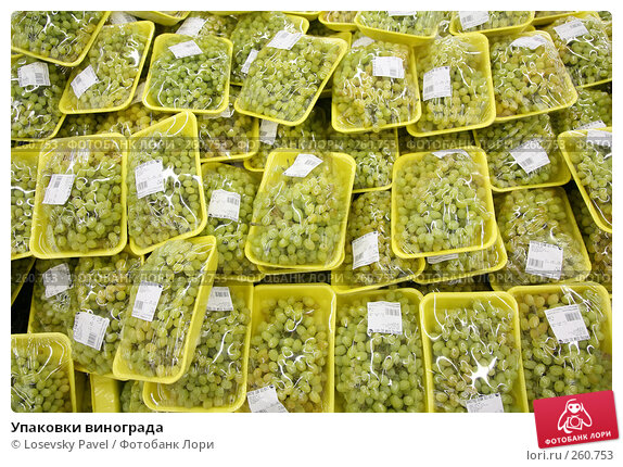 Упаковки винограда, фото № 260753, снято 24 мая 2017 г. (c) Losevsky Pavel / Фотобанк Лори