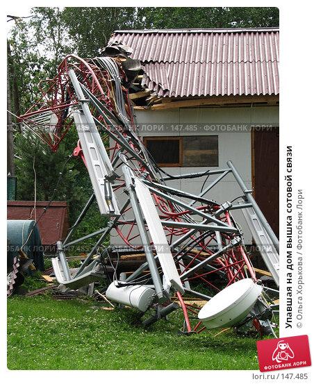 Упавшая на дом вышка сотовой связи, фото № 147485, снято 10 июля 2006 г. (c) Ольга Хорькова / Фотобанк Лори