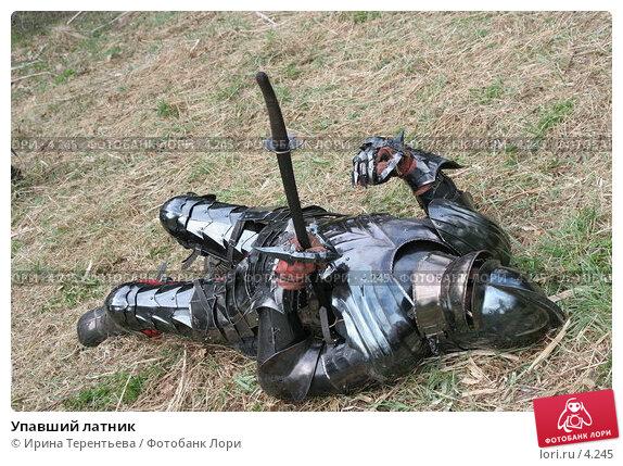 Упавший латник, эксклюзивное фото № 4245, снято 8 мая 2006 г. (c) Ирина Терентьева / Фотобанк Лори