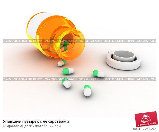 Купить «Упавший пузырек с лекарствами», фото № 247265, снято 21 марта 2018 г. (c) Фролов Андрей / Фотобанк Лори