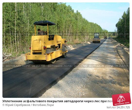 Уплотнение асфальтового покрытия автодороги через лес при помощи катков (2005 год). Редакционное фото, фотограф Юрий Серебряков / Фотобанк Лори