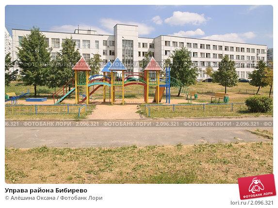 Купить «Управа района Бибирево», эксклюзивное фото № 2096321, снято 21 июля 2010 г. (c) Алёшина Оксана / Фотобанк Лори