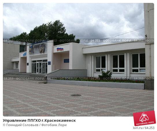 Управление ППГХО г.Краснокаменск, фото № 64253, снято 25 июня 2007 г. (c) Геннадий Соловьев / Фотобанк Лори
