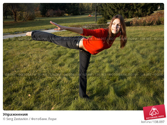 Упражнения, фото № 138097, снято 23 сентября 2006 г. (c) Serg Zastavkin / Фотобанк Лори
