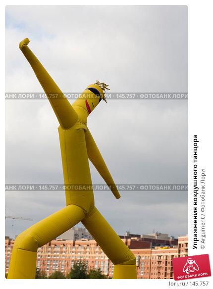 Упражнения воздушного танцора, фото № 145757, снято 7 октября 2007 г. (c) Argument / Фотобанк Лори