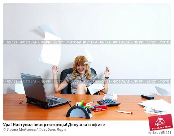 Ура! Наступил вечер пятницы! Девушка в офисе, фото № 65121, снято 22 июля 2007 г. (c) Ирина Мойсеева / Фотобанк Лори